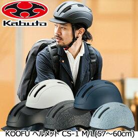 自転車 ヘルメット 通勤 通学 大人用 OGK KABUTO CS-1 M/Lサイズ KOOFU JCF 日本自転車競技連盟推奨