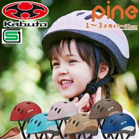 自転車 子供用ヘルメット OGK キッズヘルメット PINE(パイン) 47-51cm SG規格 子供 幼児用 Sサイズ