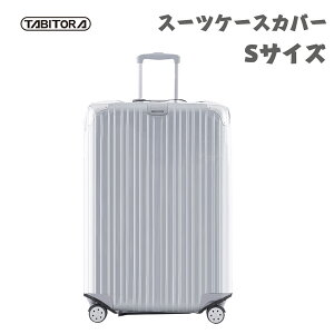 【送料無料】送料無料 TABITORA(タビトラ) スーツケースカバー キャリーケースバッグ 保護カバー 伸縮素材 防水 キズ防止 Sサイズ XT0001-S
