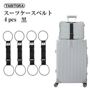 【送料無料】送料無料 TABITORA(タビトラ) バッグとめるベルト 旅行用品/スーツケースベルト ブラック 57~75cm(調節可)×幅5cm BXD01-4PCS
