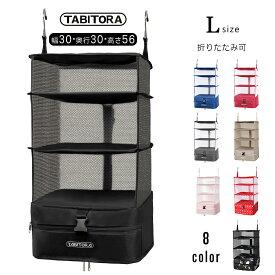 【送料無料】TABITORA(タビトラ)収納ボックス 吊り下げ インナーバッグ 衣類ラック 収納 旅行 出張 クローゼット 省スペース 大容量 衣装ケース 4段 オーガナイザー(L)