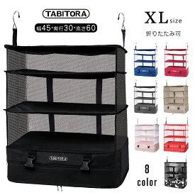 【送料無料】TABITORA(タビトラ)収納ボックス 吊り下げ インナーバッグ 衣類ラック 収納 旅行 出張 クローゼット 省スペース 大容量 衣装ケース 4段 オーガナイザー(XL)