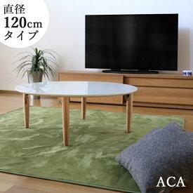 商品名| ACA 北欧 リビングテーブル 座卓 ちゃぶ台カラー| 丸 天板 ホワイトサイズ| 幅 120cm 奥行120 高さ37cm生産国| 国産 日本製 円卓主素材| MDFボード メラミン化粧シンプル 北欧 ローテーブル 折りたたみ 白 テーブル お絵描きテーブル