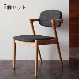 ■ JHN 2脚セット ダイニングチェアー■ 約幅50 奥行48 高さ78 座面高44cm■ 送料無料 エリア条件ありチェアー ダイニングチェア 椅子 北欧 食卓椅子おしゃれ シンプル かっこいい アームチェア 組立品となります