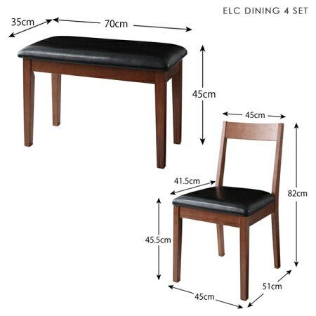 【商品名】ELC伸張ダイニング4点セット【サイズ】伸張テーブル幅90から120奥行75高さ73cm【カラー】天然木ウォールナット食卓セットシンプルモダン北欧カフェダイニング椅子チェア食卓椅子ダイニングセット12090