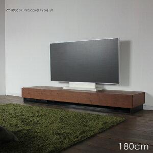 RY テレビ台 180cm テレビボードブラウン ウォールナット幅 180 奥行44.5 高さ23.5 cm国産 日本製 木製 おしゃれ 収納低いテレビ台 ローボード 北欧 天然木シート TV台 シンプルロータイプ 完成品