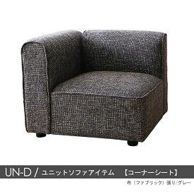 商品名| UN-Dソファ1P コーナーシート のみカラー| 2色対応主素材| ポリエステル 合成皮革 ウレタンフォームお部屋のスタイルに合わせて変化可能 ※1年保証付きモダン 北欧 sofa 1人掛けコーナーソファ