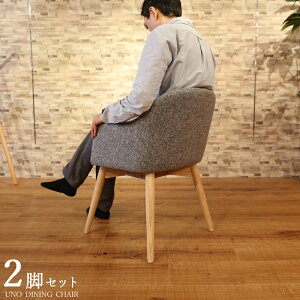 商品名|UNO ウノ ダイニングチェア 2脚セットカラー|グレー色サイズ| 幅 50cm 奥行55cm 高さ73cm 北欧テイスト 脚部:ウレタン塗装 張地:ポリエステル肘付き 椅子 おしゃれ 食卓椅子 北欧 イ