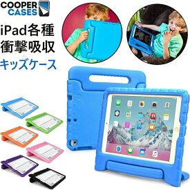 Cooper Cases Dynamo iPad キッズ ケース 子供 第8世代 第7世代 10.2 2020 2019 ipad8 ipad7 保護カバー 第6世代 キッズ かわいい 耐衝撃 頑丈 おしゃれ こども 子ども用 Pro 11 mini5 12.9 第5世代 mini4 10.5 air2 ハンドル 持ち運び アイパッド カバー