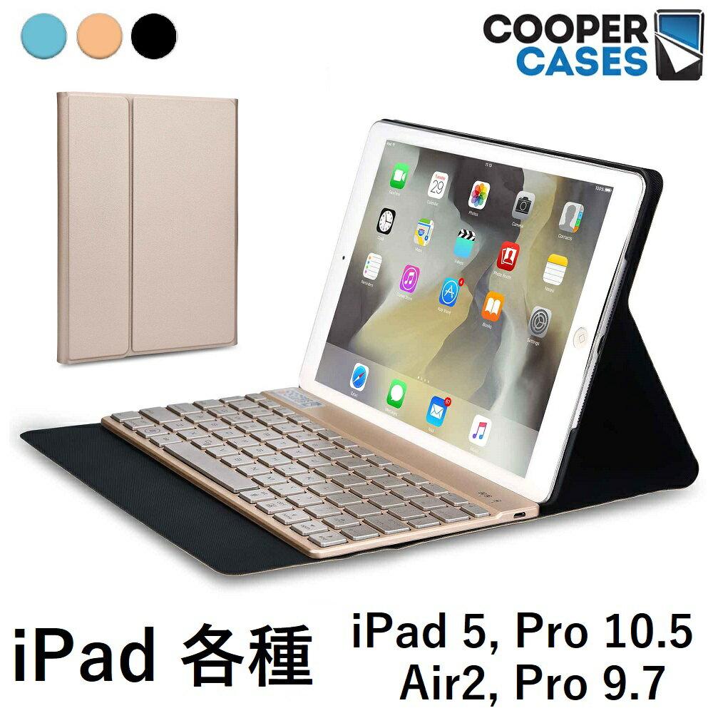 ipad 2017 Pro 10.5 ケース キーボード air2 pro 9.7 第5世代 アルミニウム キーボード付き バックライト ワイヤレス Bluetooth シンプル おしゃれ カバー Cooper Cases ブランド Aurora Pro【楽天海外直送】