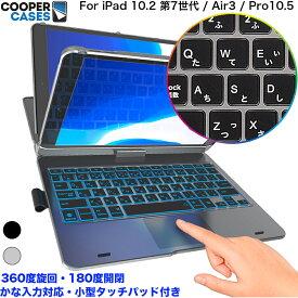 Cooper Cases Flex Book Ittou iPad キーボード ケース 【 iPad 10.2 第8世代 / 第7世代 / Air3 2019 / Pro 10.5 】 日本語 かな jis 10色 バックライト 360度 回転 タッチパッド Bluetooth ワイヤレス オートスリープ 在宅 アイパッド マウス トラックパッド キーボード付き
