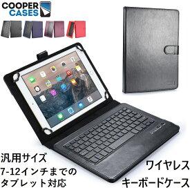efcf9de513 タブレット ケース キーボード 汎用 7インチ 8インチ 9インチ 9.7 10インチ 10.1 11インチ 12インチ ワイヤレス  Bluetooth シンプル おしゃれ カバー iPad zenpad ...
