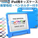 Cooper Cases Dynamo iPad キッズ ケース 子供 第9世代 第8世代 第7世代 10.2 2021 2020 2019 ipad9 ipad8 ipad7 Air4…