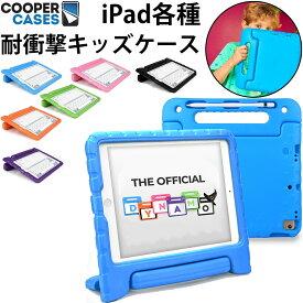Cooper Cases Dynamo iPad キッズ ケース 子供 第8世代 第7世代 10.2 2020 2019 ipad8 ipad7 保護 第6世代 キッズ かわいい 耐衝撃 頑丈 おしゃれ こども 子ども用 Pro 11 mini5 12.9 第5世代 mini4 10.5 air2 ハンドル 持ち運び アイパッド カバー ペン 収納