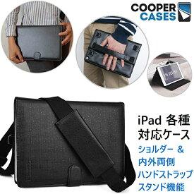 ipad ケース ショルダー ストラップ ipad6 2018 第6世代 ipad5 第5世代 2017 mini4 Pro 10.5 ハンド air2 9.7 12.9 アイパッド ビジネス 手帳型 カバー おしゃれ 車載 後部座席 丈夫 持ち運び アウトドア iPad2 iPad4 Cooper Cases ブランド Magic Carry PRO