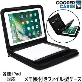 iPad 2018 ipad 2017 ケース ipad6 6世代 9.7 Pro 10.5 mini4 第5世代 air2 ペン収納 ペンシル収納 ノート メモ スマホ 収納 ビジネス ファイル pro 9.7 手帳型 衝撃 保護 カバー 丈夫 子供 iPad2 iPad3 iPad4 Air mini mini2 Cooper Cases ブランド BIZMATE【楽天海外直送】