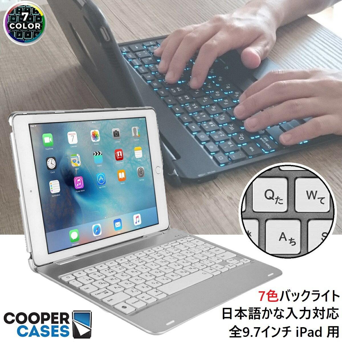 ipad キーボード ケース 9.7 カバー タブレット アイ パッド 【 ipad 2017 ipad5 iPad 2018 ipad6 Pro 9.7 air2 Air 】 おすすめ 人気 かな 文字 日本語 かな入力 Bluetooth ワイヤレス バックライト キーボード付き a1823 Cooper Cases ブランド SLIMBOOK ICHIBAN