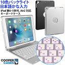 Cooper Cases Slimbook Ichiban iPad キーボード ケース 【 第6世代 第5世代 ipad6 2018 ipad5 Pro 9.7 インチ air2 A…