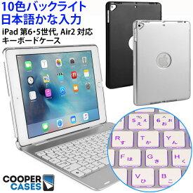 Cooper Cases Slimbook Ichiban iPad キーボード ケース 【 第6世代 第5世代 ipad6 2018 ipad5 Pro 9.7 インチ air2 Air 】 カバー アイパッド おすすめ JIS 日本語配列 かな入力 Bluetooth ワイヤレス 10色 バックライト オートスリープ 在宅 テレワーク 勉強