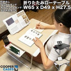 Cooper Cases Mega Table 折りたたみテーブル ローテーブル ミニテーブル 軽量 収納引き出し ローデスク 勉強机 学習机 ロータイプ ベッド ソファー コンパクト 軽い 持ち運び 折りたたみデスク パソコンデスク PC テレワーク 在宅 在宅ワーク 在宅勤務 デスク 机 折り畳み