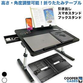 Cooper Cases Desk Pro 折りたたみ テーブル ロー 高さ調整 角度調整 机 ベッド ソファー 折り畳み 昇降 収納 座卓 パソコン 子供 一人暮らし 在宅 デスクワーク 仕事 リモート 引き出し 大きい デスク テレワーク ローテーブル 在宅勤務 在宅ワーク