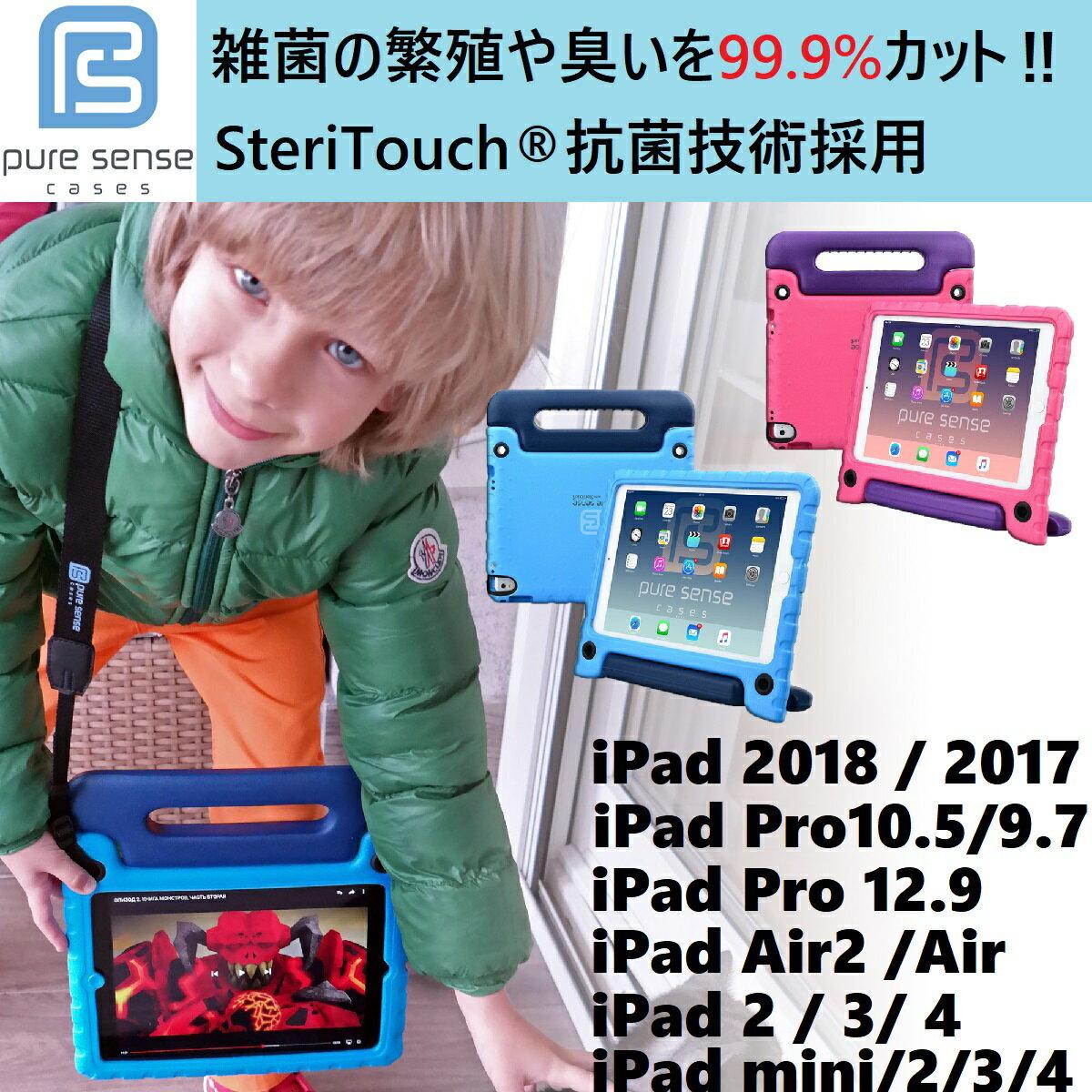 ipad 2017 ケース ipad 2018 ipad6 6世代 9.7 ショルダー pro 10.5 耐衝撃 a1822 a1823 ipad5 air2 pro 12.9 mini4 mini ipad4 ipad2 子供 かわいい 第5世代 子供用 おしゃれ ハンドル キッズ カバー ストラップ 丈夫 頑丈 アイパッド Pure Sense ブランド Buddy
