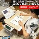 【1000円OFFクーポン 1/18 10:59まで】Cooper Cases Mega Table 折りたたみテーブル ローテーブル ミニテーブル 軽量 …