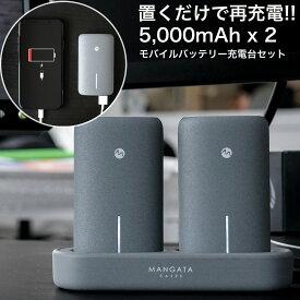 モバイルバッテリー 大容量 軽量 計 10000mah 2 x 5000 mah iPhone Android 対応 MANGATA ORBIT ワイヤレス 急速 充電 パワーバンク 2個 セット ダブル チャージャー 10000 充電器 pse 便利 おしゃれ