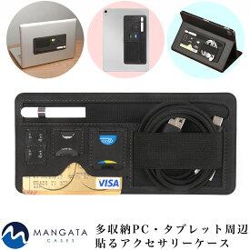 Mangata Cases LUNA アクセサリー パック 貼るタイプ 収納 ケース ペン収納 ホルダー カバー 多機能 整理 PC周辺 アップルペンシル ipad apple pencil SD micro SD