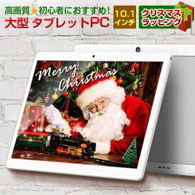 10.1インチ タブレットPC【bluetooth搭載】マイナーチェンジ Android6.0 かつてない10インチ【アンドロイドタブレット PC 本体】