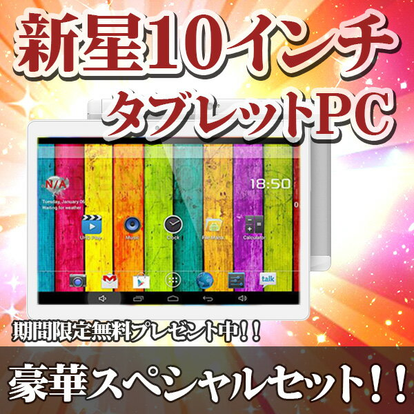 10.1インチ タブレットPC【bluetooth搭載】大幅マイナーチェンジ TAB G101 Android6.0 かつてない10インチ【android tablet/アンドロイドタブレット PC 本体】