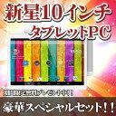 10.1インチ タブレットPC【bluetooth搭載】大幅マイナーチェンジ TAB G101(kt107) Android6.0 かつてない10インチ【and...