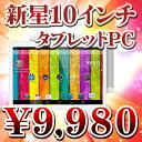 【店内ポイント2倍!!】10.1インチ タブレットPC【bluetooth搭載】大幅マイナーチェンジ TAB G101(kt107) Android6.0 かつ...