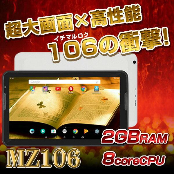 【10.6インチ】超大画面×高性能 MZ106plus スペシャルセット オクタコア 2GBRAM 32GB 106の衝撃 IPS液晶搭載 タブレットPC本体【 GYAO LINE 大型 10型 10インチ パソコン ゲーム】