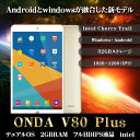 【全品ポイント5倍!!】【8インチ 8型】ONDA V80 Plus DualOS Z8300 2G 32G 8インチ【タブレット PC 本体】【4月22日(土...