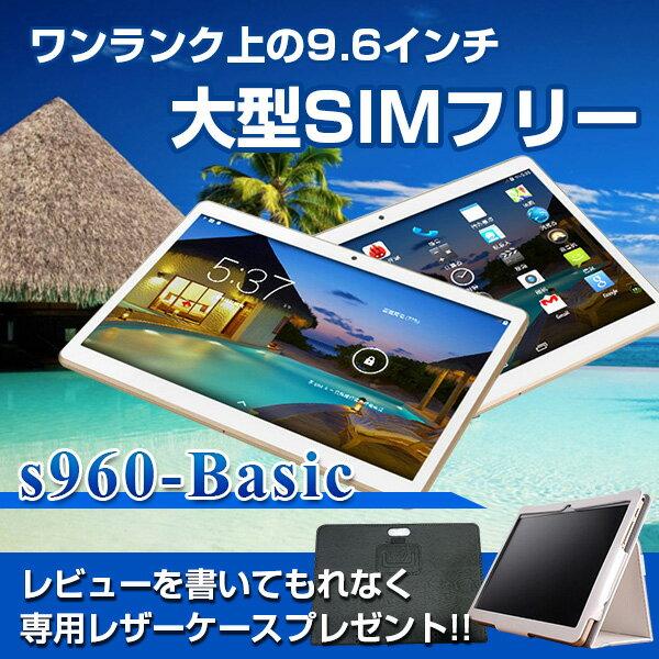 期間限定無料プレゼント【9.6インチ】NEW ワンランク上の大型タブレット s960-Basic SIMフリー IPS液晶 Android6.0【タブレット PC 本体 スマホ】