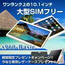 期間限定無料プレゼント【10.1インチ】NEW ワンランク上の大型タブレット s960-Basic SIMフリー IPS液晶 Android6.0【タブレット ...