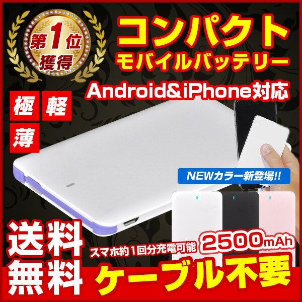 【軽量66g 薄型6.6mm】モバイルバッテリー 2500mAh ケーブル内蔵【スマホ 充電器 スマートフォン 充電器】【iPhone6s アイフォン アンドロイド 携帯充電器 軽量 薄型】【送料無料】