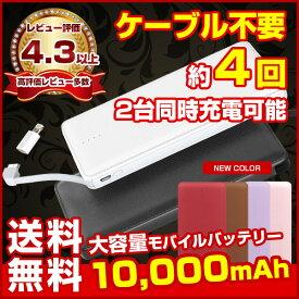 【レビューでクーポン】モバイルバッテリー iOS/Android対応 ケーブル内蔵 10000mAh 大容量 軽量 薄型 急速充電【iphone8 iPhone7 plus iphone6アイコス iqos】