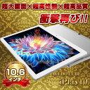 10.6インチ タブレットPC 2GRAM 32GB FHD液晶 CUBE iPlay10 BT搭載 Android 6.0【android tablet/アンドロイドタブレ…