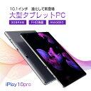 10.1インチ タブレットPC 3GRAM 32GB FHD液晶 CUBE iPlay10pro BT搭載 Android 9.0【android tablet/アンドロイドタブ…