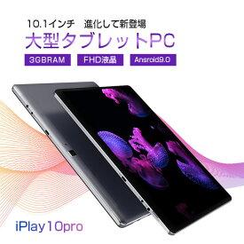 10.1インチ タブレットPC 3GRAM 32GB FHD液晶 CUBE iPlay10pro BT搭載 Android 9.0【android tablet/アンドロイドタブレット PC 本体】レビュー特典付