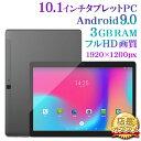 10.1インチ タブレットPC 3GRAM 32GB FHD液晶 CUBE iPlay10pro BT搭載 wi-fi 10インチ Android 9.0 Bl...