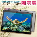 10.1インチ タブレットPC 3GRAM 32GB FHD液晶 CUBE iPlay10pro BT搭載 Android 9.0【android tablet...