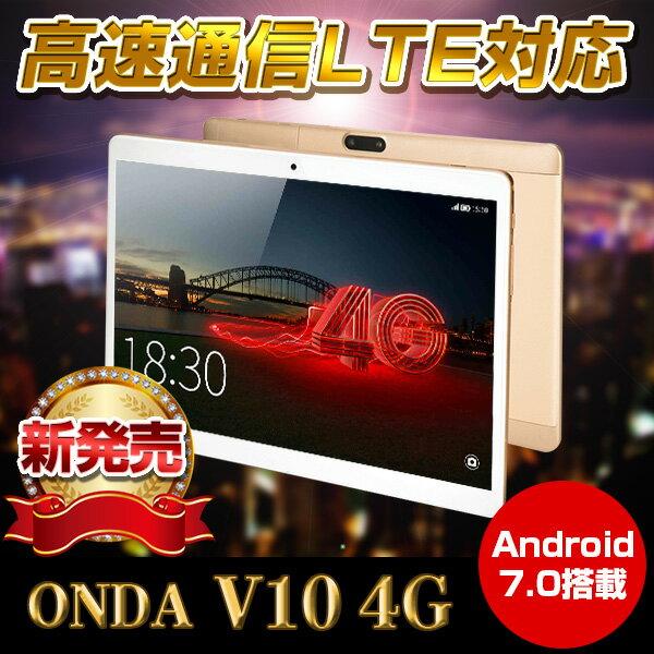 【10.1インチ】高速通LTE対応 ONDA V10 4G SIMフリー LTE BT搭載 レビューでプレゼント【10型 大型タブレット PC本体 android7.0】