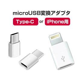 【送料無料】■microUSB変換アダプター iPhone用orType-C用 マイクロUSB 変換 Android