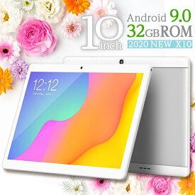 【NEW 待望の再入荷】10.1インチ Android9.0 32GBROM タブレットPC wi-fiモデル SIMフリー マイナーチェンジ bluetooth搭載 Teclast X10 送料無料【日本語説明書 アンドロイド wi-fi 10インチ タブレットpc PC 本体 高画質 オンライン レッスン ホワイト お祝い】