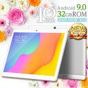 20時から限定 最大1000円OFF!【NEW2020 最新モデル新登場】10.1インチ Android9.0 32GBROM タブレットPC wi-fiモデル…