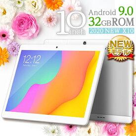 【NEW2020 最新モデル新登場】10.1インチ Android9.0 32GBROM タブレットPC wi-fiモデル SIMフリー bluetooth搭載 Android10.0 X10/P10SE 送料無料【低価格 アンドロイド wi-fi 10インチ タブレットpc PC 本体 高画質 オンライン】