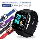 【レビュー特典付】スマートウォッチ Z02 iphone 対応 android 対応 活動量計 心拍計 血圧計 歩数計 IP67防水 健康管…
